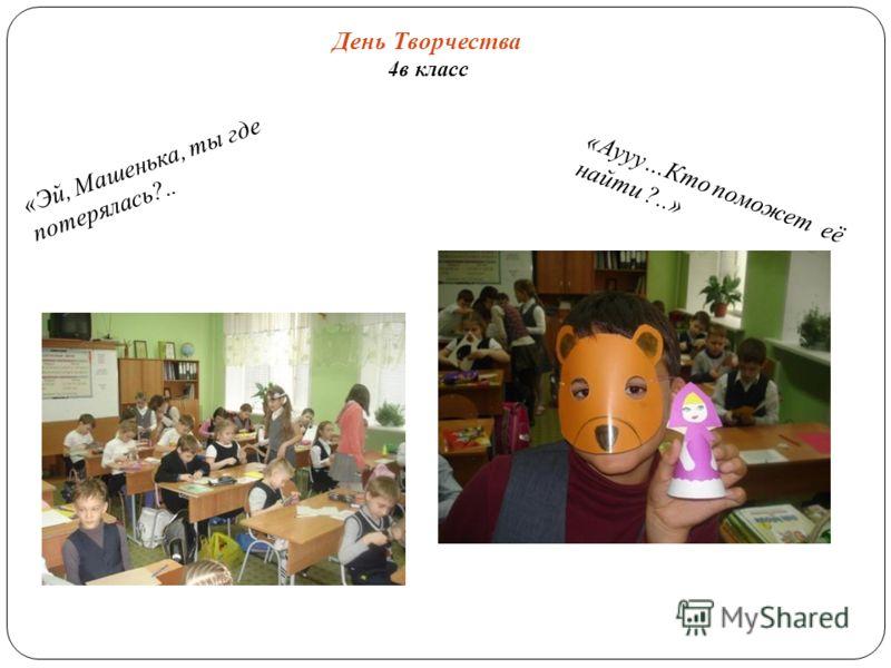 День творчества. Самоделкины из 4в класса