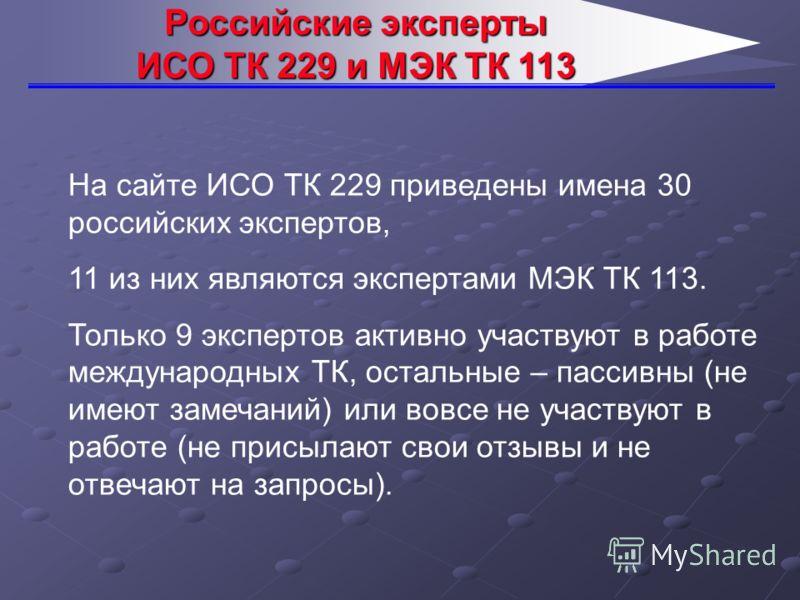На сайте ИСО ТК 229 приведены имена 30 российских экспертов, 11 из них являются экспертами МЭК ТК 113. Только 9 экспертов активно участвуют в работе международных ТК, остальные – пассивны (не имеют замечаний) или вовсе не участвуют в работе (не присы