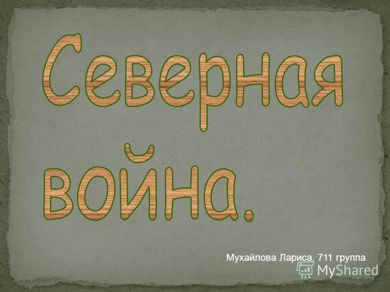 Мухайлова Лариса, 711 группа