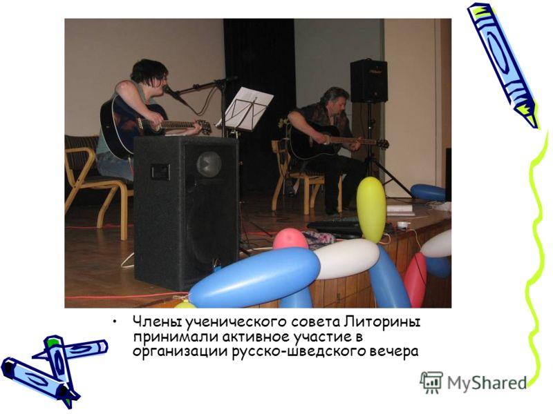 Члены ученического совета Литорины принимали активное участие в организации русско-шведского вечера