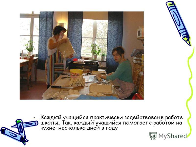 Каждый учащийся практически задействован в работе школы. Так, каждый учащийся помогает с работой на кухне несколько дней в году