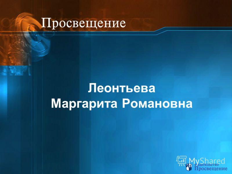 Леонтьева Маргарита Романовна
