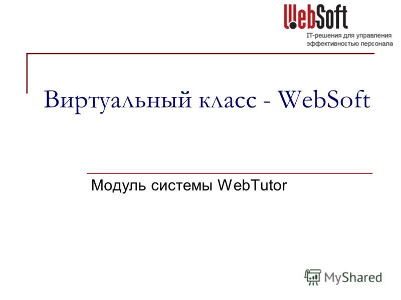 Виртуальный класс - WebSoft Модуль системы WebTutor