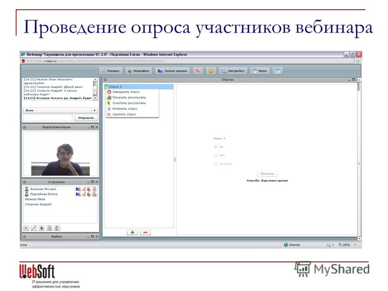Проведение опроса участников вебинара
