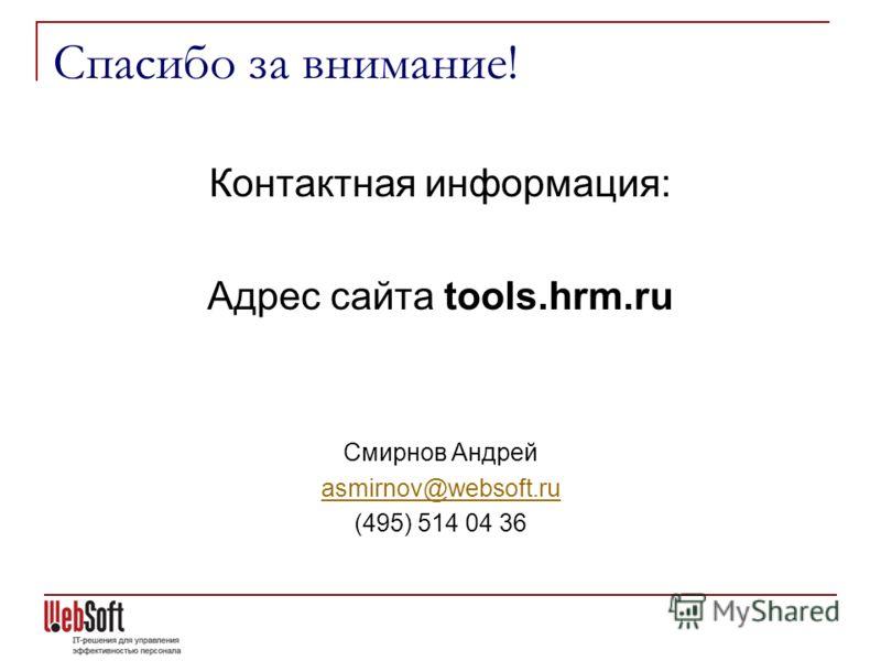 Спасибо за внимание! Контактная информация: Адрес сайта tools.hrm.ru Смирнов Андрей asmirnov@websoft.ru (495) 514 04 36