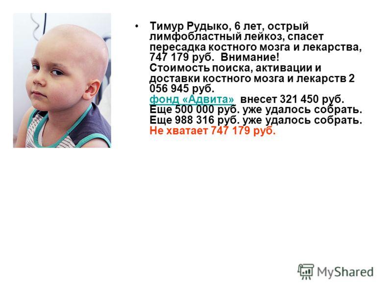 Тимур Рудыко, 6 лет, острый лимфобластный лейкоз, спасет пересадка костного мозга и лекарства, 747 179 руб. Внимание! Стоимость поиска, активации и доставки костного мозга и лекарств 2 056 945 руб. фонд «Адвита» внесет 321 450 руб. Еще 500 000 руб. у