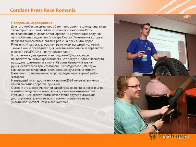 Программа мероприятия Для того чтобы максимально объективно оценить функциональные характеристики шин Cordiant компания «Технология Игр» пригласила для участия в тест-драйве 14 журналистов ведущих автомобильных изданий и блоггера Сергея Стиллавина, к