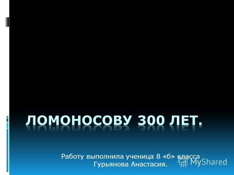 Работу выполнила ученица 8 «б» класса Гурьянова Анастасия.