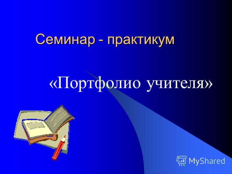 Семинар - практикум «Портфолио учителя»