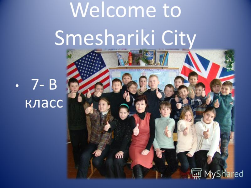 Welcome to Smeshariki City 7- В класс