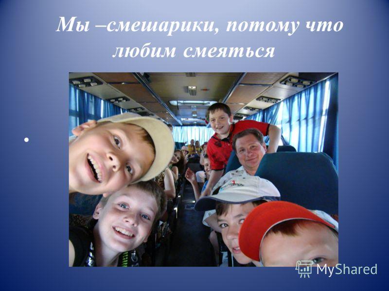 Мы –смешарики, потому что любим смеяться