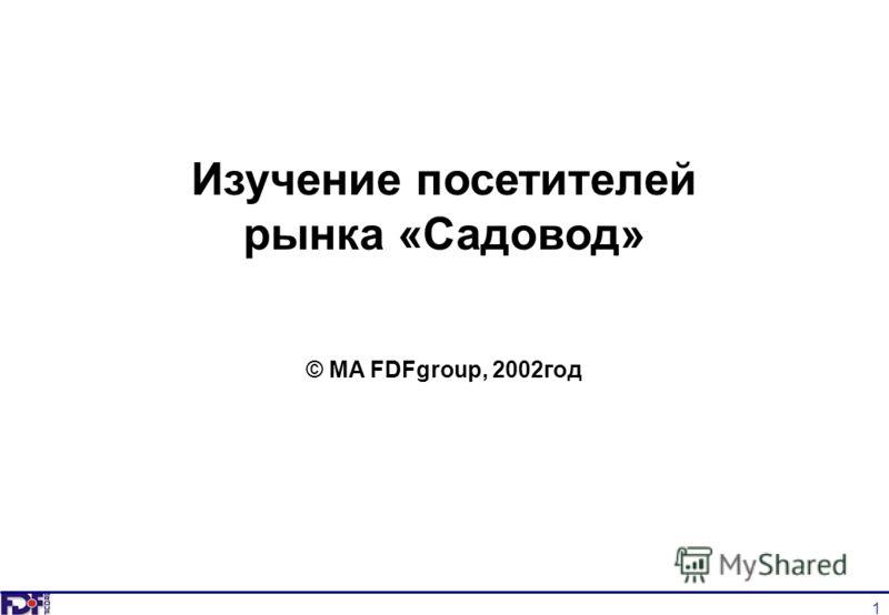 1 Изучение посетителей рынка «Садовод» © MA FDFgroup, 2002год