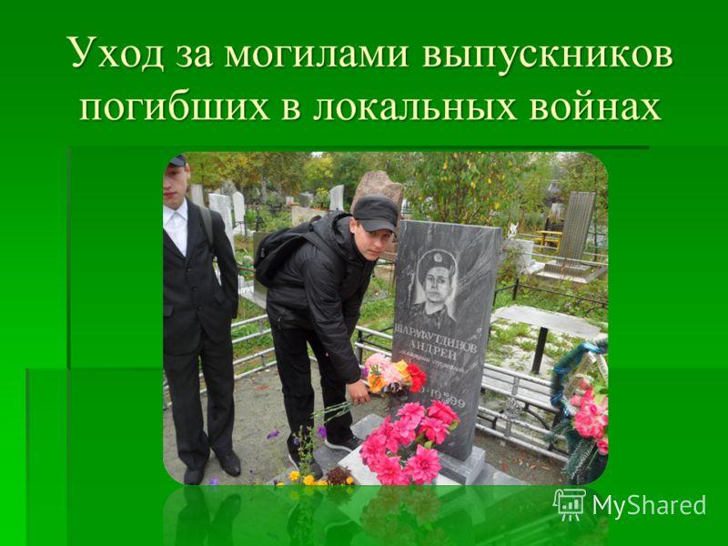 Уход за могилами выпускников погибших в локальных войнах