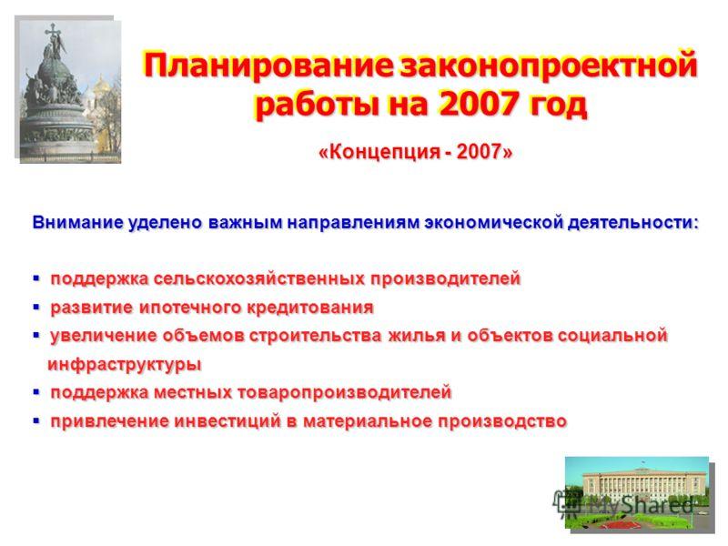 Планирование законопроектной работы на 2007 год Внимание уделено важным направлениям экономической деятельности: поддержка сельскохозяйственных производителей поддержка сельскохозяйственных производителей развитие ипотечного кредитования развитие ипо