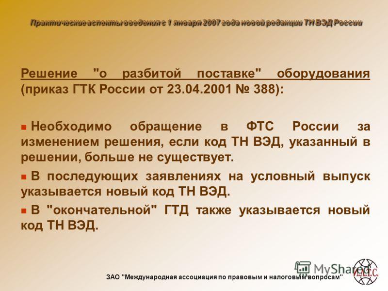 Практические аспекты введения с 1 января 2007 года новой редакции ТН ВЭД России Решение
