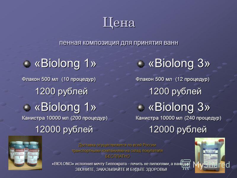 Цена пенная композиция для принятия ванн «Biolong 1» «Biolong 1» Флакон 500 мл (10 процедур) 1200 рублей 1200 рублей «Biolong 1» «Biolong 1» Канистра 10000 мл (200 процедур) 12000 рублей 12000 рублей «Biolong 3» «Biolong 3» Флакон 500 мл (12 процедур