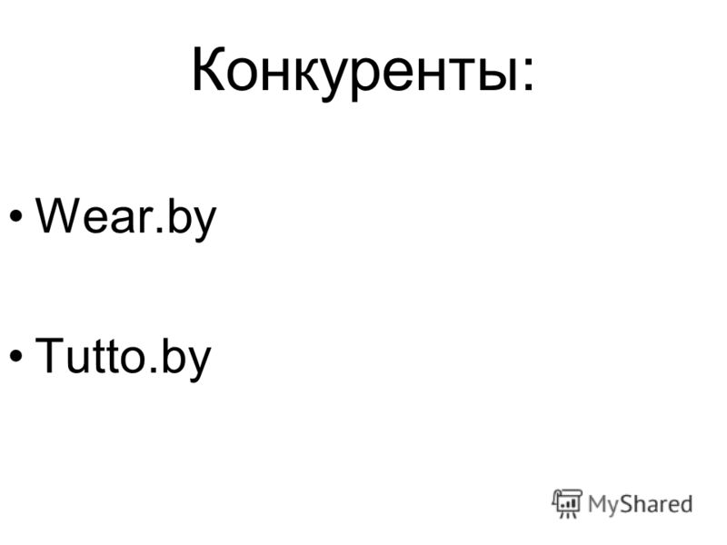 Wear.by Tutto.by Конкуренты: