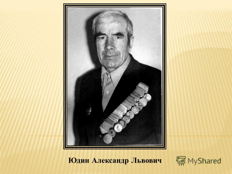Юдин Александр Львович