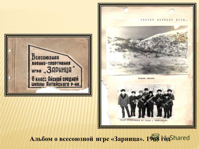 Альбом о всесоюзной игре «Зарница». 1968 год