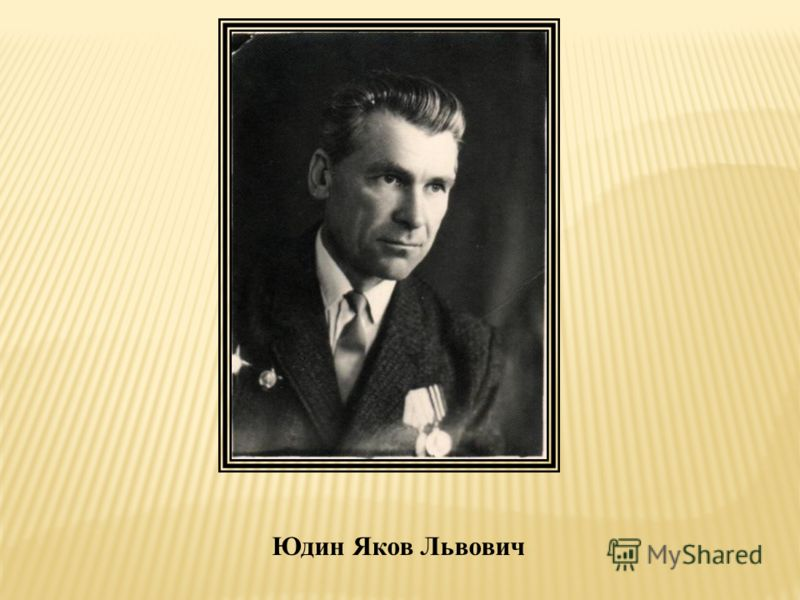 Юдин Яков Львович