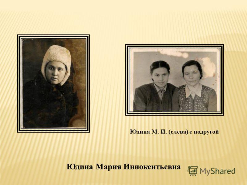 Юдина М. И. (слева) с подругой Юдина Мария Иннокентьевна