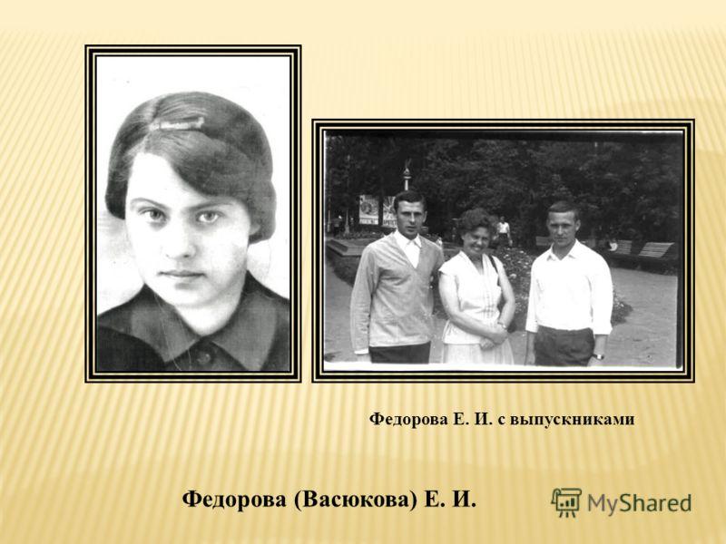 Федорова (Васюкова) Е. И. Федорова Е. И. с выпускниками