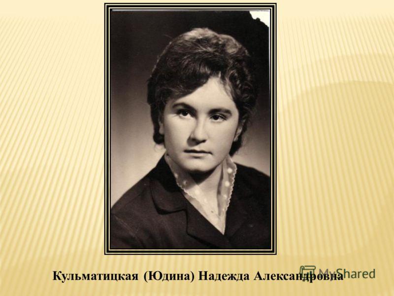 Кульматицкая (Юдина) Надежда Александровна
