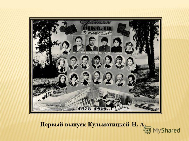 Первый выпуск Кульматицкой Н. А.
