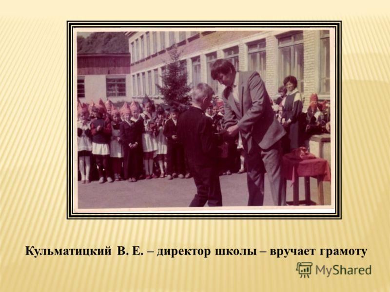 Кульматицкий В. Е. – директор школы – вручает грамоту