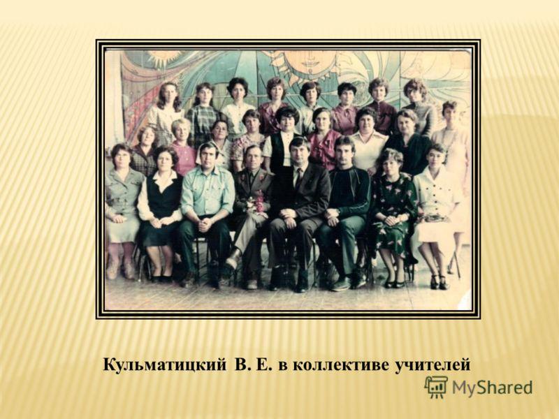 Кульматицкий В. Е. в коллективе учителей