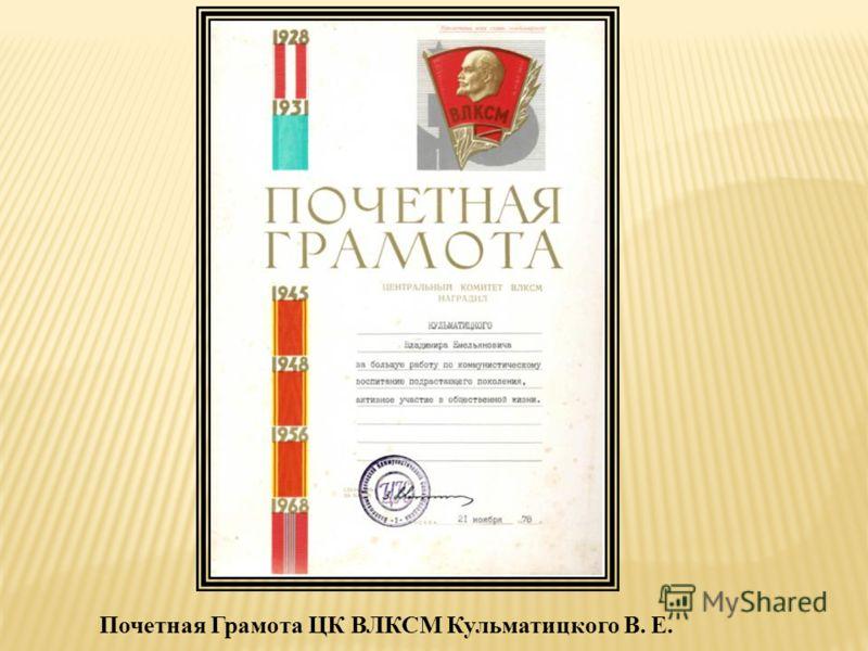 Почетная Грамота ЦК ВЛКСМ Кульматицкого В. Е.