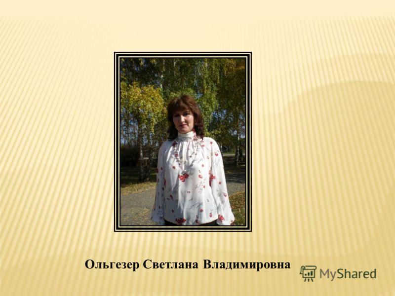 Ольгезер Cветлана Владимировна