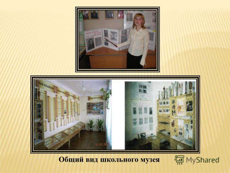 Общий вид школьного музея
