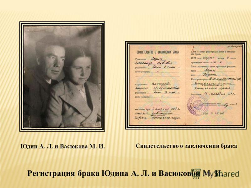 Юдин А. Л. и Васюкова М. И. Свидетельство о заключении брака Регистрация брака Юдина А. Л. и Васюковой М. И.