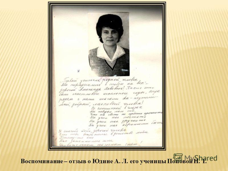 Воспоминание – отзыв о Юдине А. Л. его ученицы Поповой Н. Т.