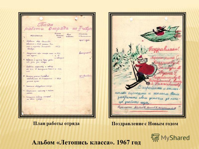 План работы отряда Альбом «Летопись класса». 1967 год Поздравление с Новым годом