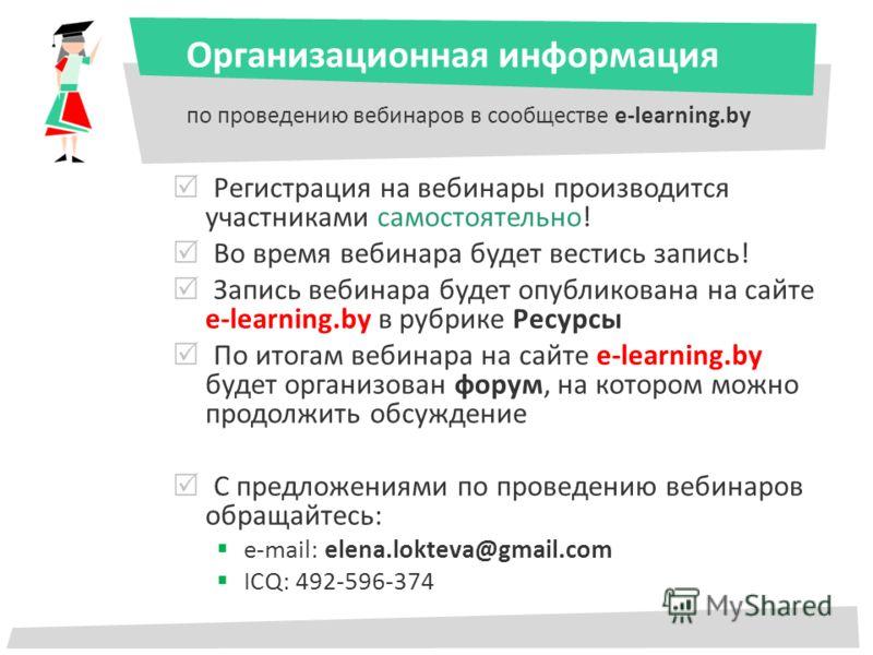 Организационная информация по проведению вебинаров в сообществе e-learning.by Регистрация на вебинары производится участниками самостоятельно! Во время вебинара будет вестись запись! Запись вебинара будет опубликована на сайте e-learning.by в рубрике