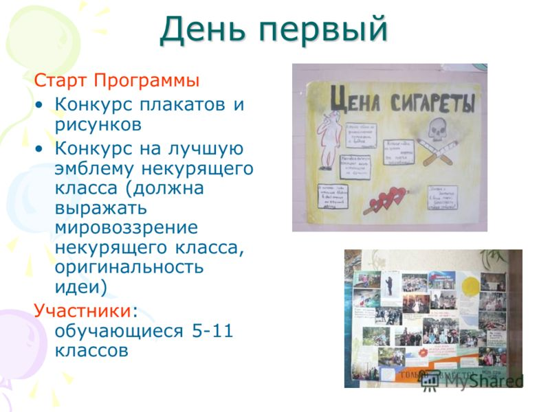 День первый Старт Программы Конкурс плакатов и рисунков Конкурс на лучшую эмблему некурящего класса (должна выражать мировоззрение некурящего класса, оригинальность идеи) Участники: обучающиеся 5-11 классов