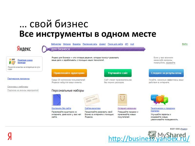 Все инструменты в одном месте … свой бизнес http://business.yandex.ru/