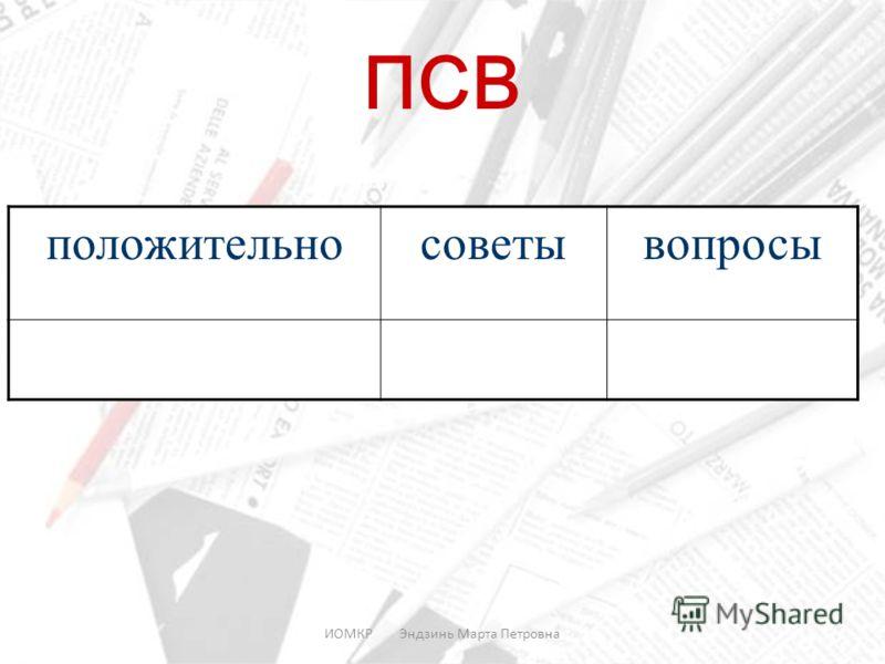 ИОМКР Эндзинь Марта Петровна ПСВ положительносоветывопросы