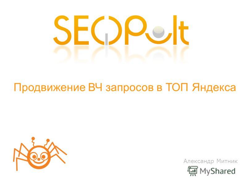Продвижение ВЧ запросов в ТОП Яндекса Александр Митник
