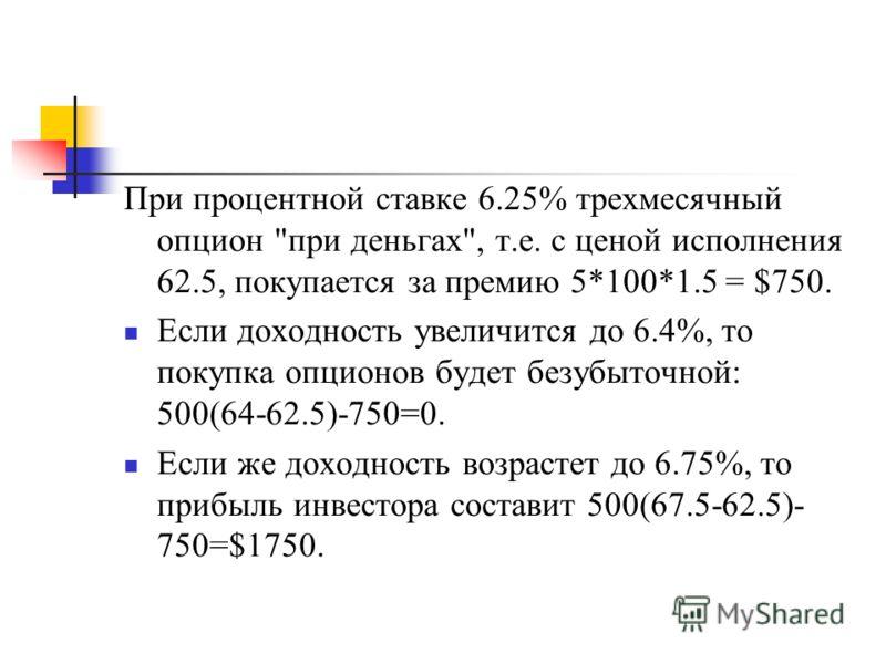 При процентной ставке 6.25% трехмесячный опцион