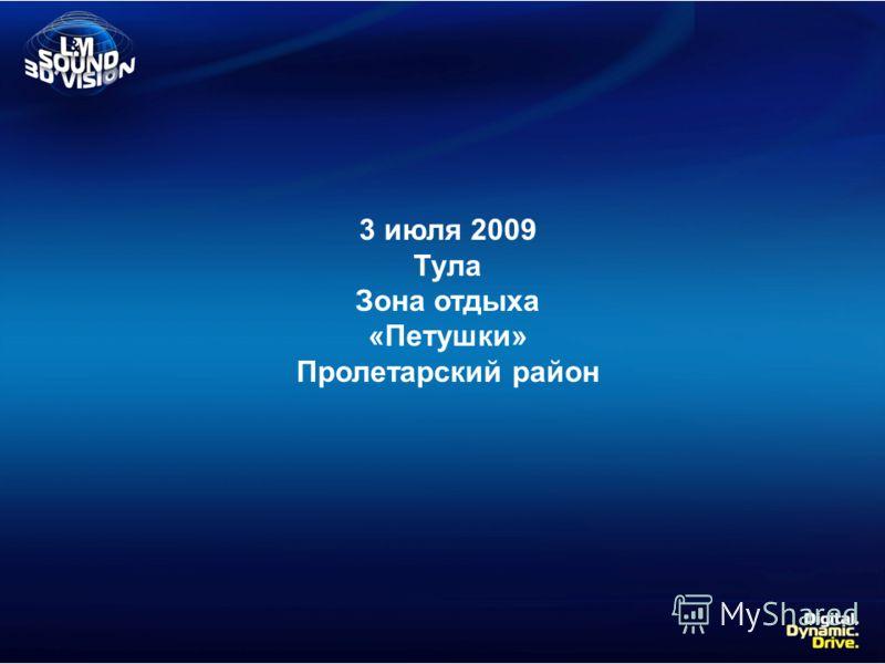 3 июля 2009 Тула Зона отдыха «Петушки» Пролетарский район