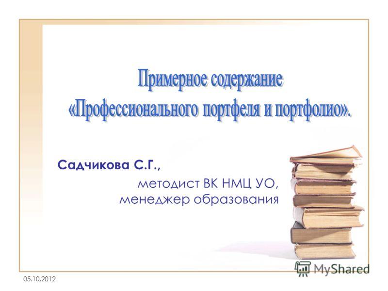 29.08.2012 Садчикова С.Г., методист ВК НМЦ УО, менеджер образования