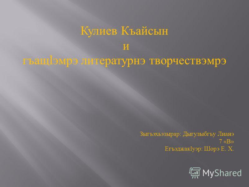Муниципальная среднеобщеобразовательная школа 1 г. Баксана
