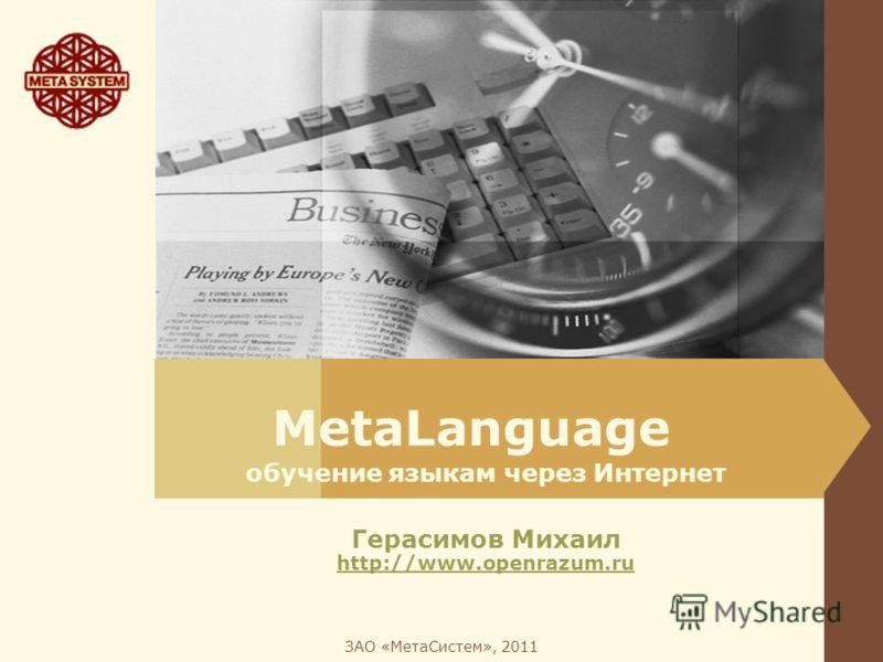 ЗАО «МетаСистем», 2011 MetaLanguage обучение языкам через Интернет Герасимов Михаил http://www.openrazum.ru http://www.openrazum.ru