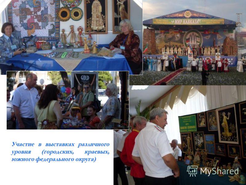 Участие в выставках различного уровня (городских, краевых, южного федерального округа)