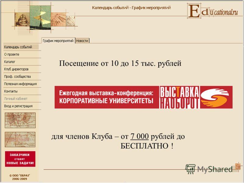 Посещение от 10 до 15 тыс. рублей для членов Клуба – от 7 000 рублей до БЕСПЛАТНО !