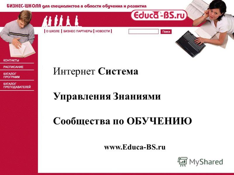 www.Educa-BS.ru Интернет Система Управления Знаниями Сообщества по ОБУЧЕНИЮ