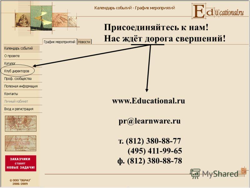 www.Educational.ru pr@learnware.ru т. (812) 380-88-77 (495) 411-99-65 ф. (812) 380-88-78 Присоединяйтесь к нам! Нас ждёт дорога свершений!